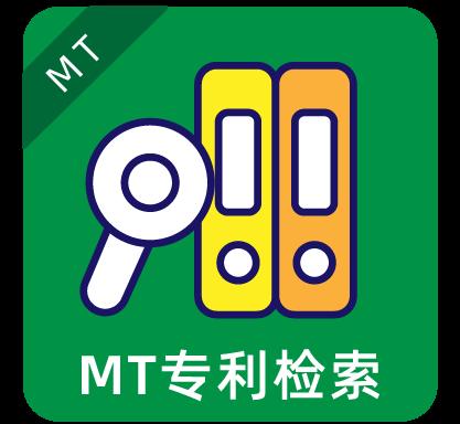 MT专利检索