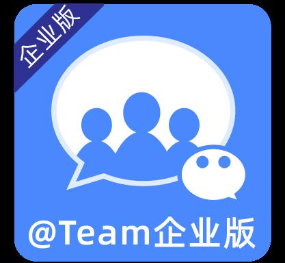 @team企业版