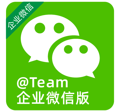@team企业微信版